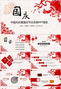 国庆节庆典PPT模板
