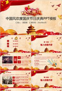 中国风国庆节PPT模板