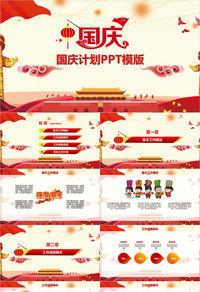 国庆节计划PPT模板