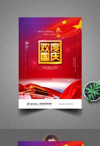 欢度国庆喜迎国庆节日海报
