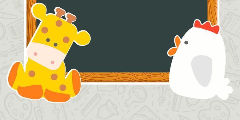 开学季黑板长颈鹿鸡背景 开学季素材 开学季元素 开学季卡通背景