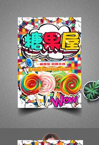 创意波普风糖果屋海报