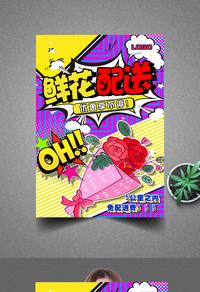 创意波普风鲜花配送海报