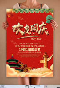 红色背景欢度国庆节海报模板