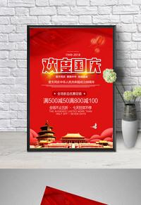 红色精美欢度国庆海报模板