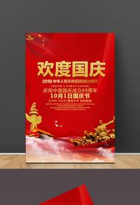红色背景欢度国庆节海报