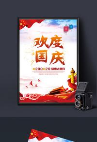 十一欢度国庆节海报