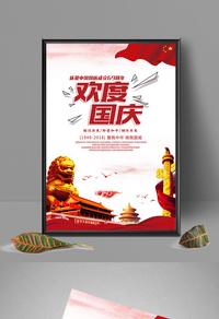 欢度国庆十一海报
