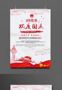 欢度国庆节69周年海报