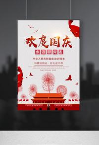 欢度国庆创意海报