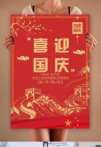 喜迎国庆创意海报