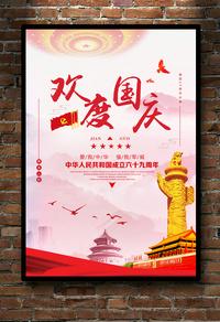 欢度国庆海报1