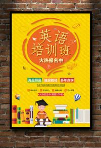 英语培训招生海报设计