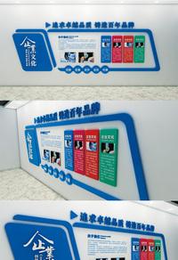 蓝色企业办公文化墙模板