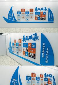 蓝色企业形象文化墙