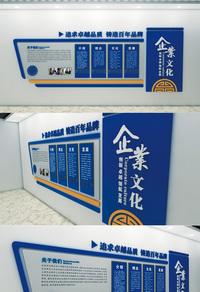 蓝色公司简介文化墙模板