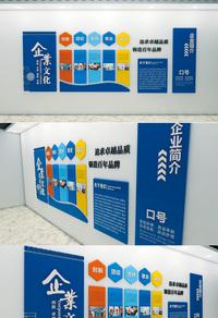 蓝色高端集团宣传栏形象墙模板