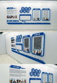 蓝色简约公司文化墙模板