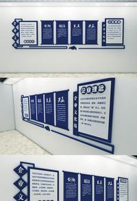 蓝色企业简介文化墙模板