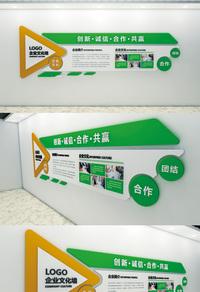 绿色创意企业文化墙