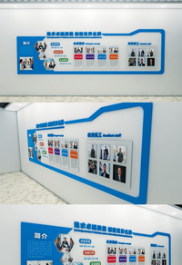 蓝色企业背景文化墙