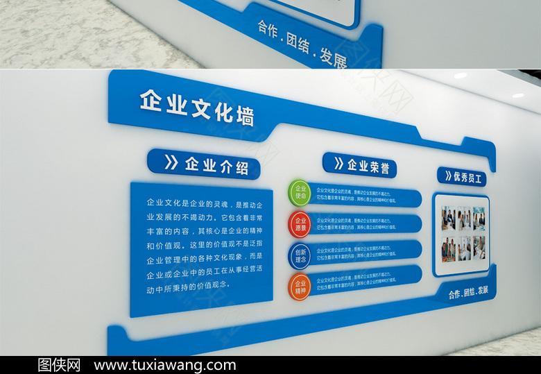 走廊文化墙 办公室文化墙 办公室文化 企业形象 形象墙设计 展厅形象