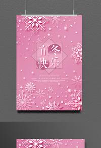 粉红色精美立冬节气海报