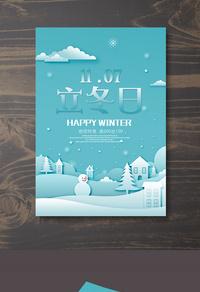 蓝色精美立冬节气海报模板