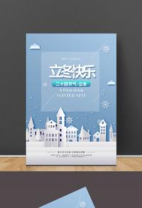 蓝灰色精美立冬节气海报