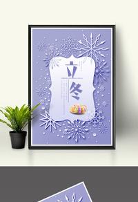 紫色背景立冬节气海报