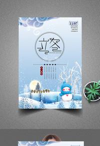 卡通精美立冬节气海报
