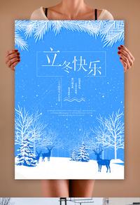 蓝色精美立冬节气海报