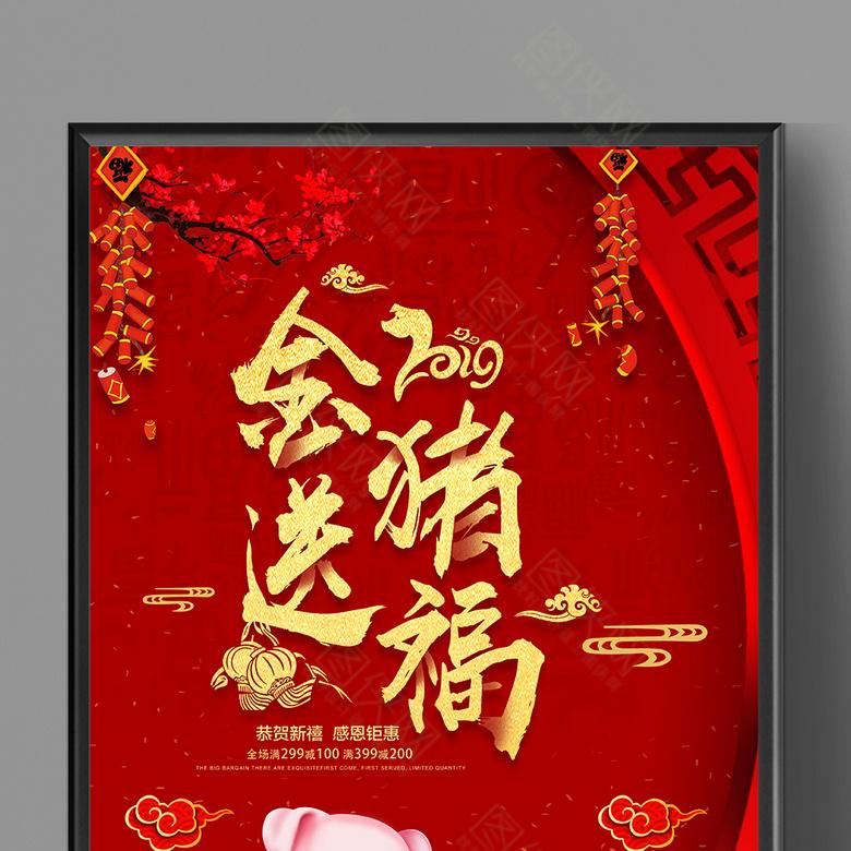 2019喜庆猪年海报