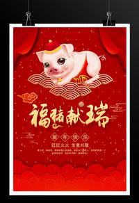 红色喜庆2019新春海报