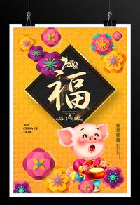 中国风福猪拜年春节海报