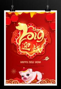 2019红色喜庆迎战春节海报