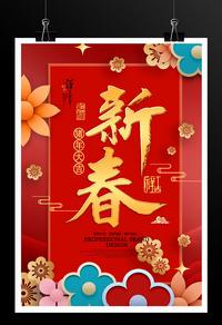2019新春猪年海报