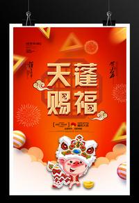 2019猪年天蓬赐福海报