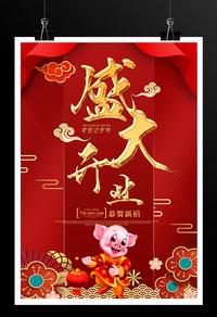 红色喜庆2019盛大开业海报
