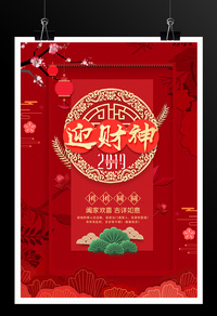2019红色新年海报