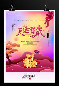2019天蓬贺岁猪年海报