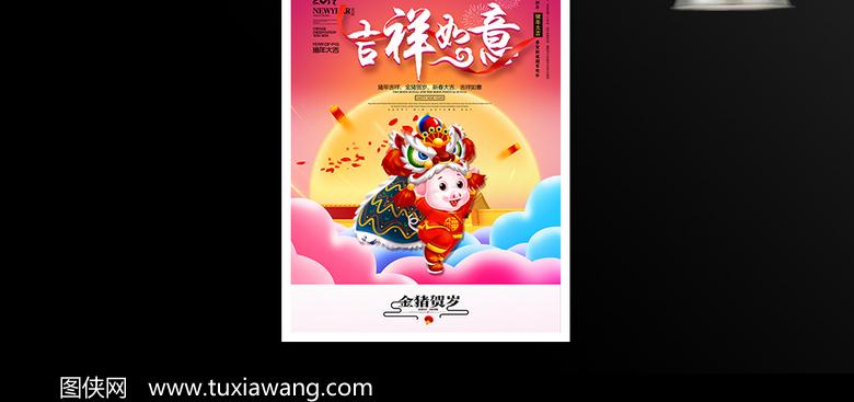 2019猪年吉祥如意海报
