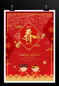 2019中国风春节海报模板