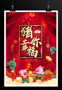 2019猪年喜庆春节海报