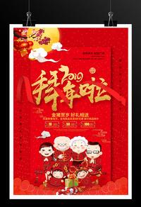 2019中国红拜年海报
