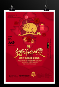 2019中国红喜庆猪年如意春节海报
