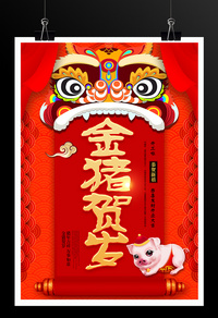 2019中国风金猪贺岁春节海报