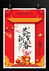 2019中国风恭贺新春猪年海报