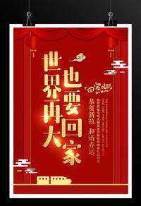 2019平安回家过年春节海报