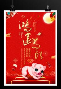 2019中国红猪年海报